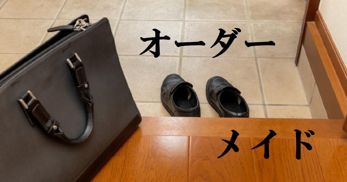 玄関の通勤バッグと靴