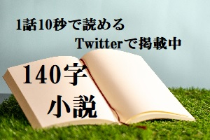 140字小説