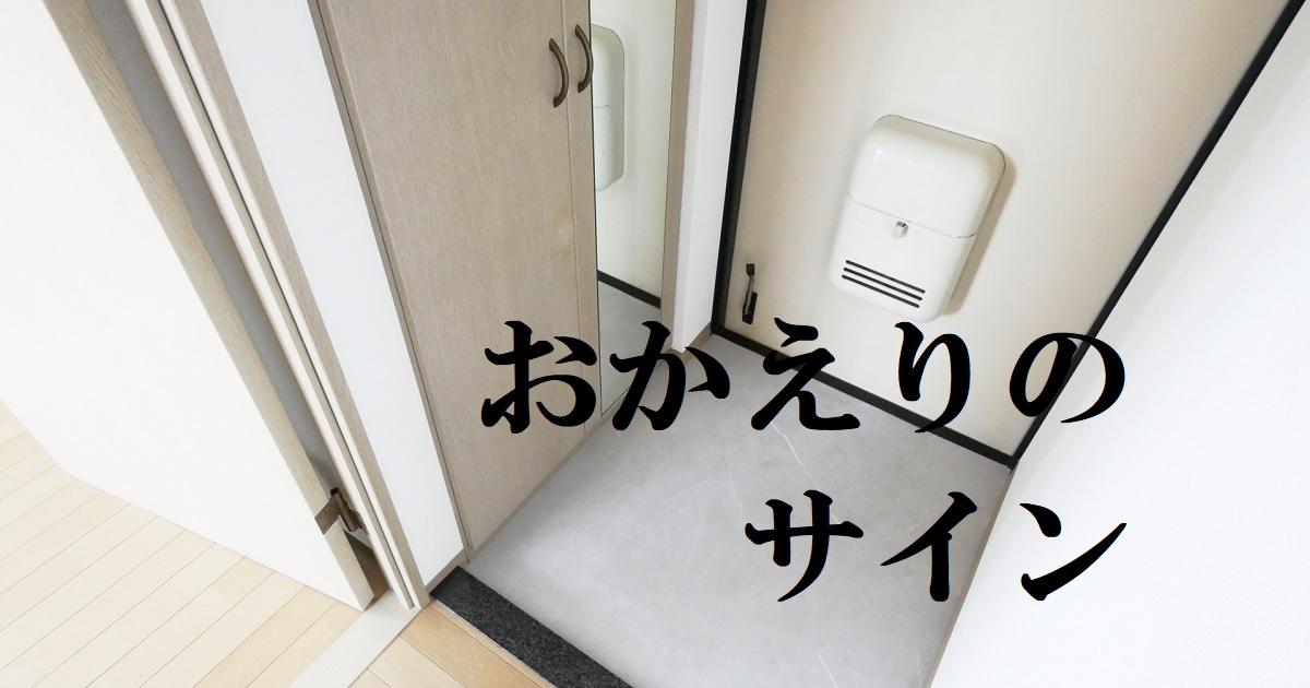 何もない玄関