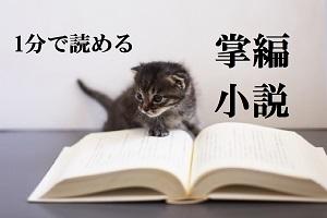 1分で読める掌編小説