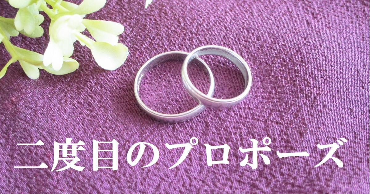 二つ重なった結婚指輪