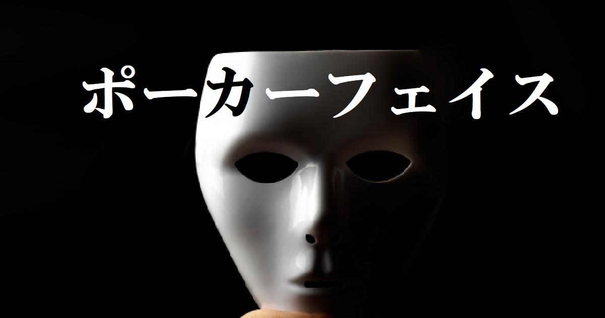 不気味な白い仮面