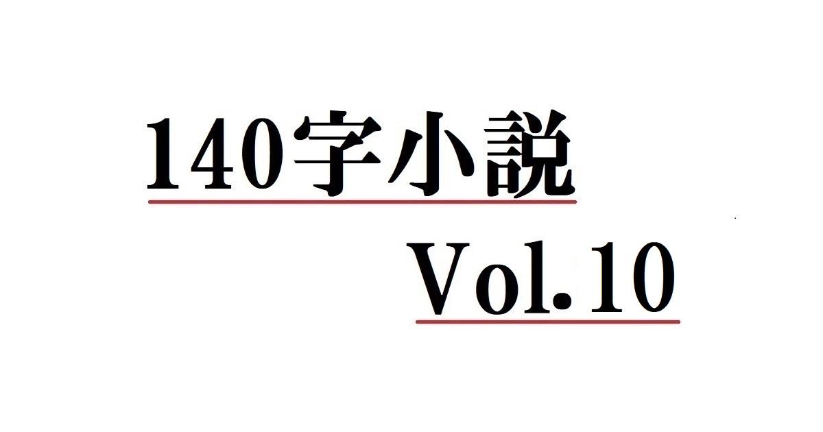 140字小説 Vol.10