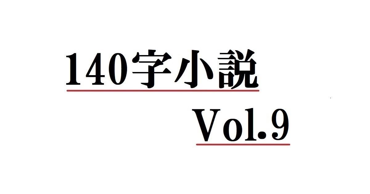 140字小説 Vol.9